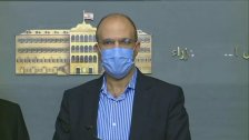 وزير الصحة: قرار الإقفال العام جريء ويستوجب تعاطياً جدياً من كلّ الأطراف.. وأعداد الإصابات تفوق قدرة النظام الصحي!