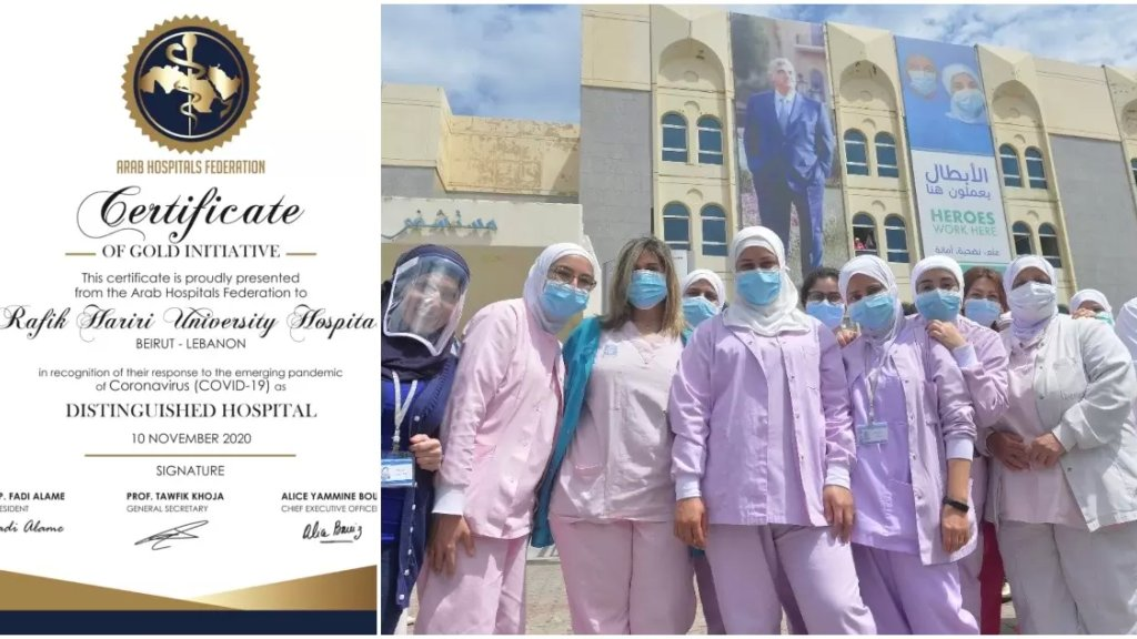 """بالصورة/ مستشفى الحريري ينال جائزة """"المستشفى المتميز لعام 2020"""" من قبل اتحاد المستشفيات العربية !"""