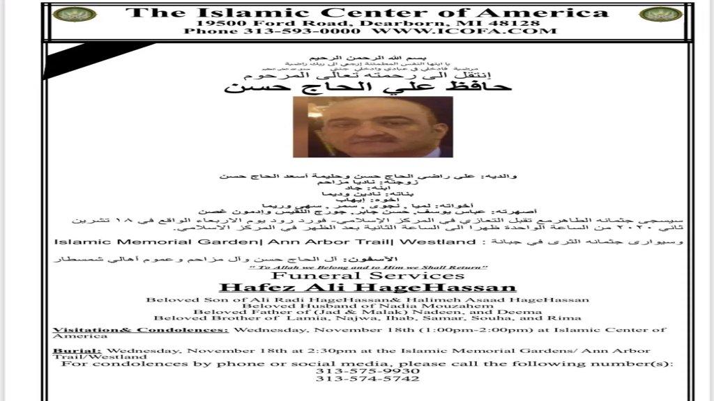 السيد حافظ علي الحاج حسن في ذمة الله