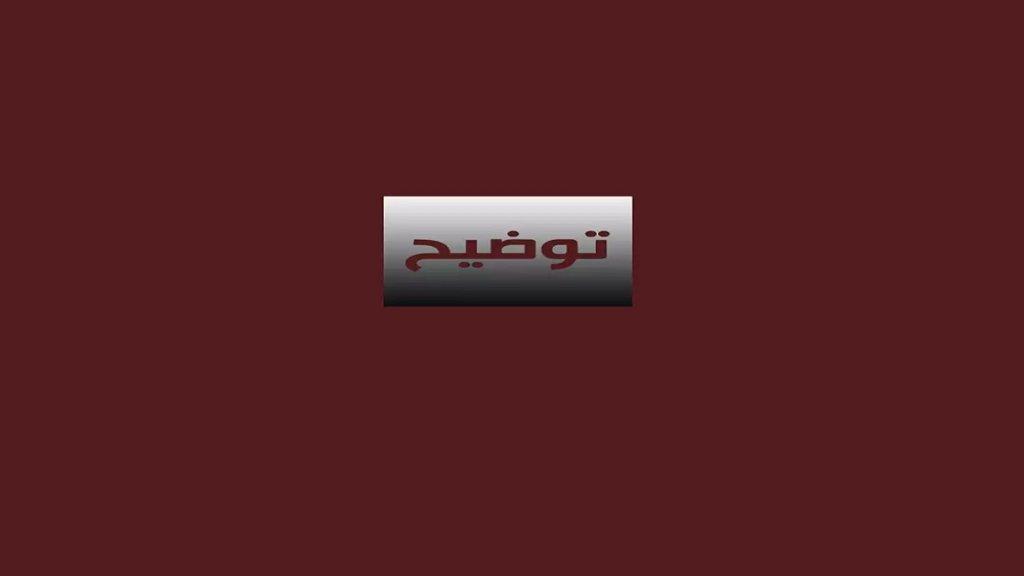 توضيح وبيان بخصوص خبر: ما ورد بحق الشيخ يحيى زلغوط ظالم