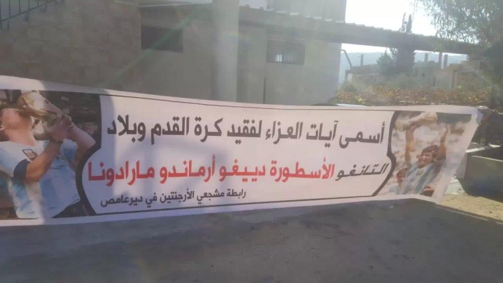 """صورة متداولة للافتة في دير عامص...""""أسمى آيات العزاء لفقيد كرة القدم وبلاد التانغو الأسطورة مارادونا"""""""