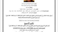 السيد أحمد أمين ملحم (أبو رياض) في ذمة الله