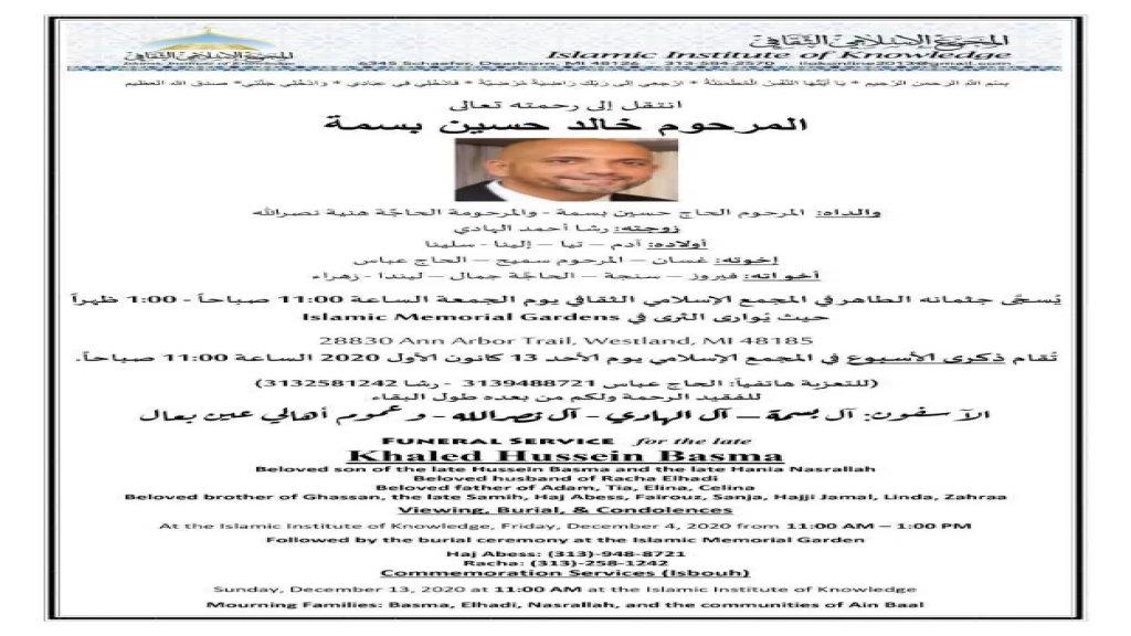 ذكرى أسبوع المرحوم خالد حسين بسمة