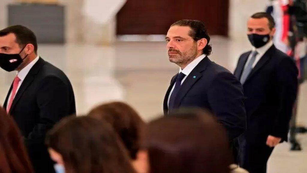 الحريري سيخرج عن صمته.. أعدّ قائمة بأسماء الوزراء فهل يقدّمها إلى عون خلال يومين؟