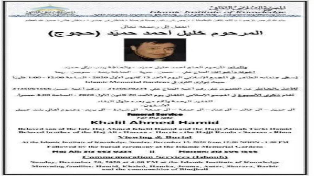 خليل أحمد حميّد (حجوج) في ذمة الله