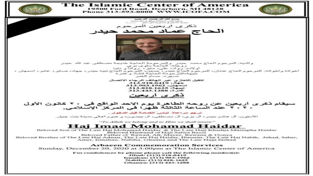 ذكرى أربعين المرحوم الحاج عماد محمد حيدر