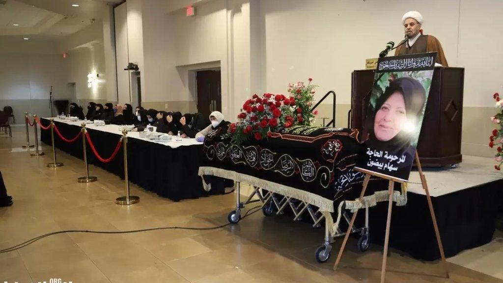 تشييع جثمان المرحومة الحاجة سهام حبيب بيضون في المركز الإسلامي في أميركا