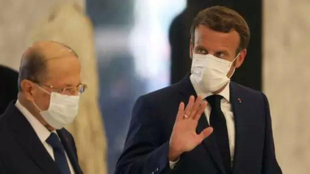 الرئيس عون أبرق الى نظيره الفرنسي ايمانويل ماكرون مطمئناً الى صحته ومتمنياً له الشفاء العاجل