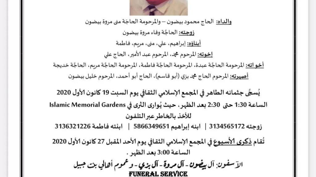 السيد خليل محمد بيضون (أبو ابراهيم) في ذمة الله