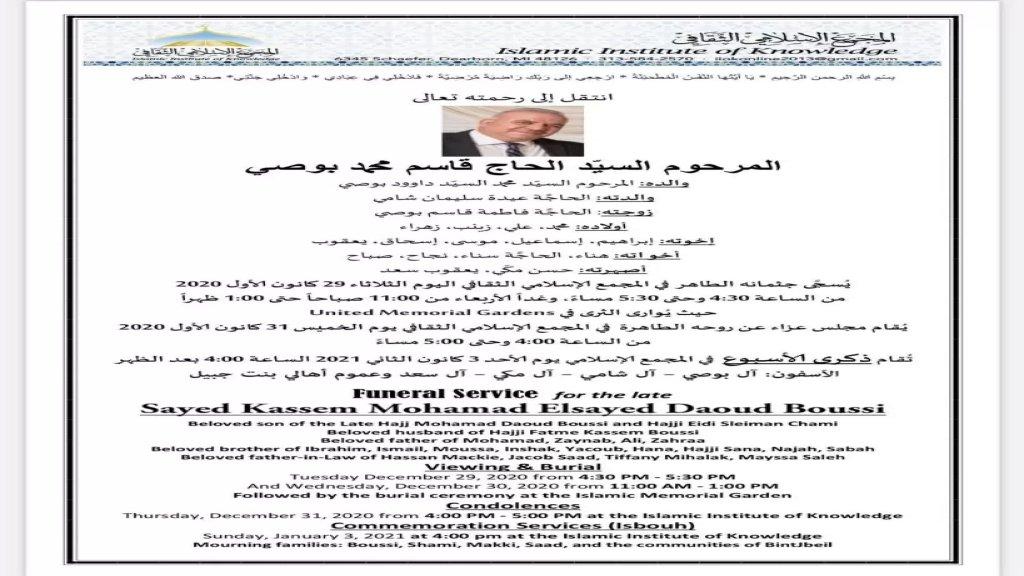 السيد الحاج قاسم محمد بوصي في ذمة الله