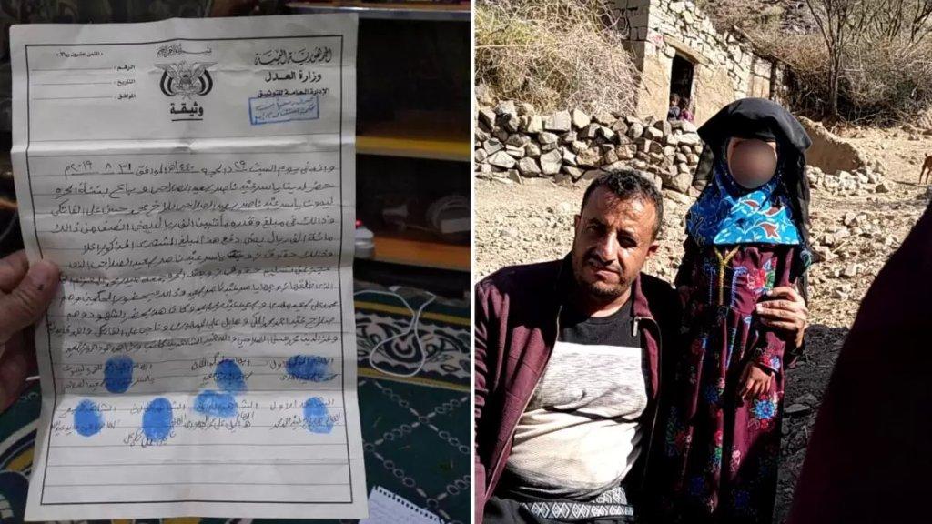 """قصة الطفلة اليمنية """"ليمون"""".. والدها قام ببيعها لشاب مقابل 300 دولار لإيفاء دين لطليقته وحملة إلكترونية تُعيدها إلى منزلها"""