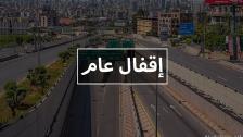 """إلى اللبنانيين.. الإقفال العام من الخميس حتى أول شباط وسيعمل بقرار """"المفرد والمزدوج"""""""
