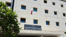 تجمع لعدد من الناشطين أمام وزارة الصحة للمطالبة بكشف مصير المستشفيات الميدانية وسط إنتشار للجيش اللبناني