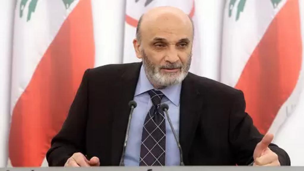 جعجع: يجب توجيه ما تبقى من احتياطات مصرف لبنان إلى العائلات الفقيرة حصراً