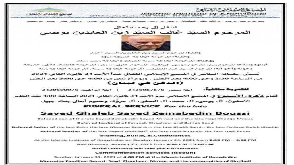ديربورن والإغتراب اللبناني وأبناء بنت جبيل يفتقدون السيد غالب السيد زين العابدين بوصي