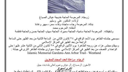 السيد حسن حميد الصباغ (أبو علي) في ذمة الله