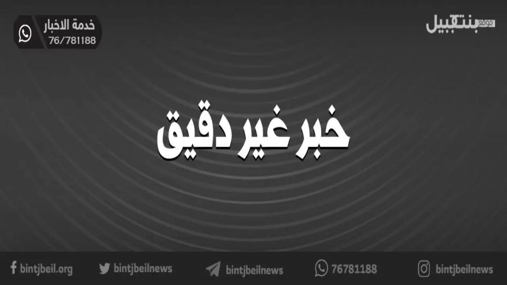 عائلة عضو مجلس بلدية بيروت ساهاك كشيشيان تنفي خبر وفاته: وضعه الصحي دقيق ونتمنى له الصحة