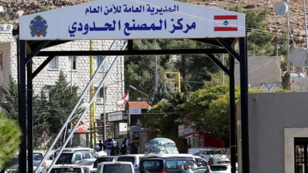 الأمن العام: السماح بدخول اللبنانيين وعائلاتهم العالقين في سوريا استثنائياً بتاريخ 27/1/2021 ولمدة يوم واحد عبر معبري المصنع والعبودية