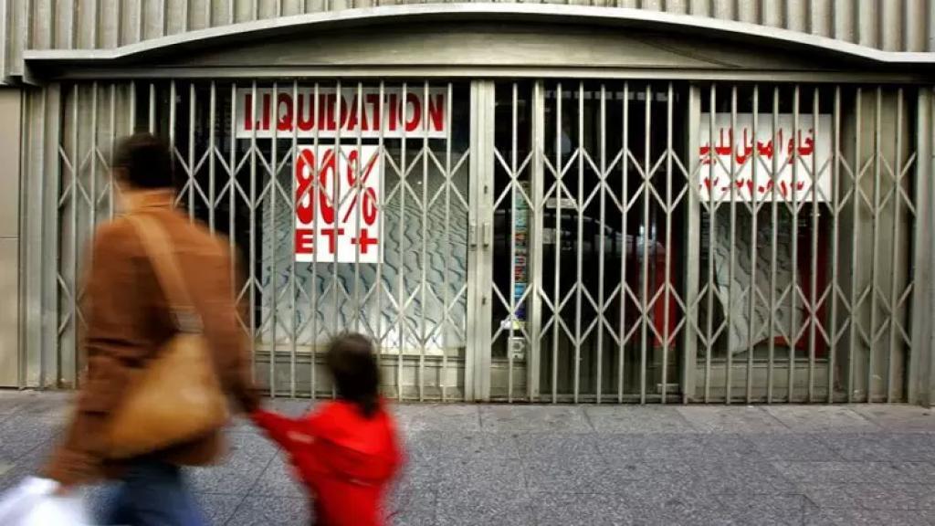 الإسكوا: القطاع الخاص النظامي في لبنان انخفض 45 % من مبيعاته وسرح ربع موظفيه