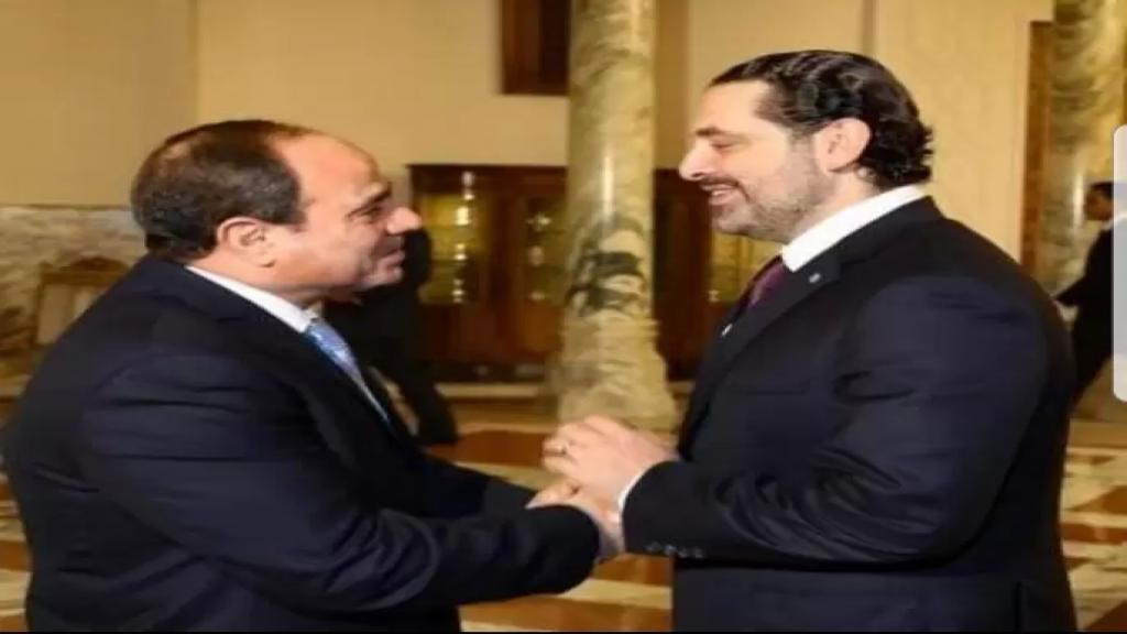 السيسي استقبل الحريري واجرى معه محادثات تناولت آخر المستجدات والأوضاع في لبنان والمنطقة والعلاقات الثنائية بين البلدين