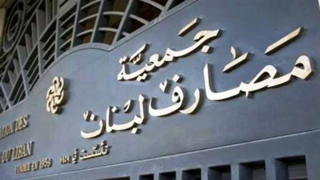 جمعية المصارف: سنعاود العمل كالمعتاد في مقرات الإدارات والفروع ابتداءً من 8 شباط