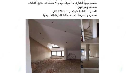 """""""نعتذر من اخواننا الاسلام، فقط للديانة المسيحية""""...صورة متداولة لإعلان عقار للبيع في لبنان تثير الجدل!"""
