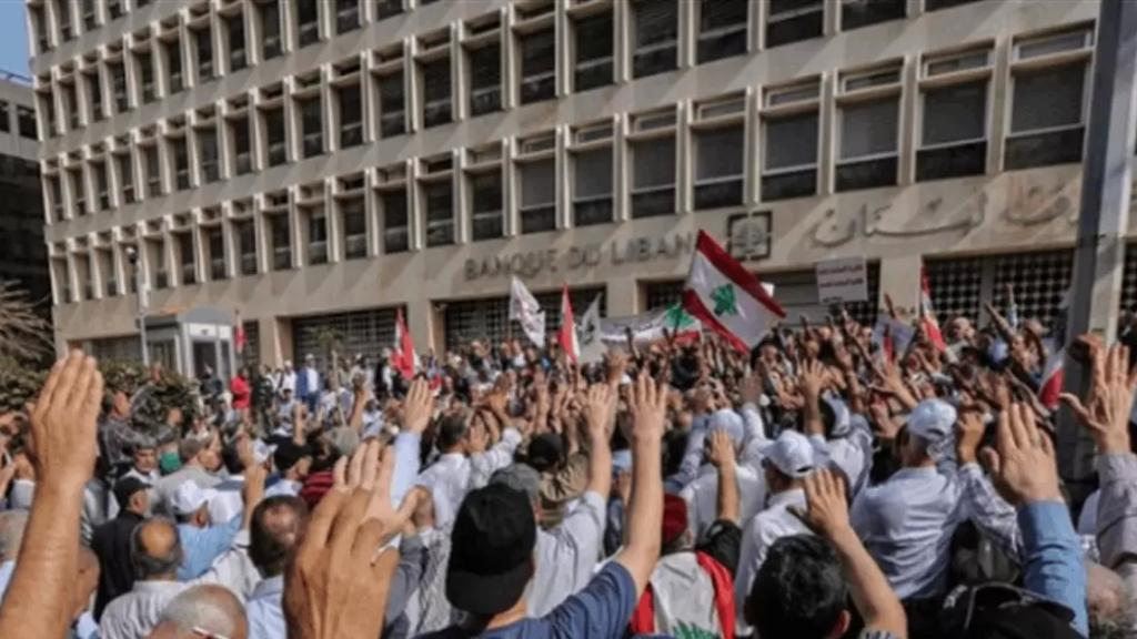 جمعية المودعين اللبنانيين تدعو الى تظاهرة يوم الجمعة للمطالبة بالودائع المحتجزة لدى المصارف