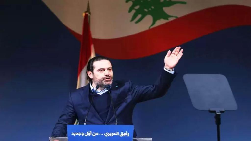 المستقبل: إلغاء الإحتفال المركزي بذكرى 14 شباط بسبب كورونا وكلمة متلفزة للحريري في المناسبة