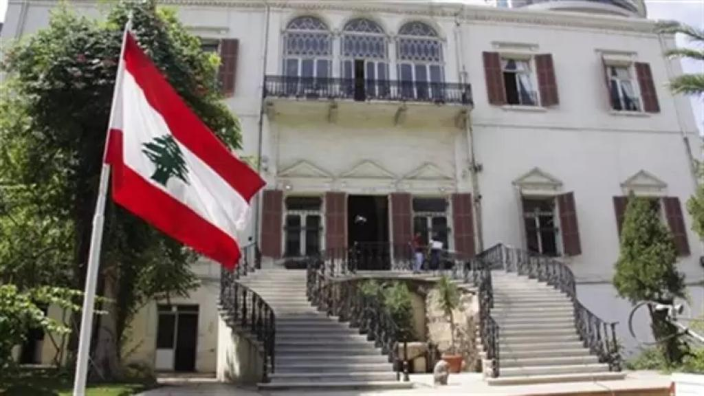 الخارجية اللبنانية: نجدد التضامن مع المملكة العربية السعودية في وجه أيّ اعتداء على سيادتها وأيّ محاولات لتهديد أمنها واستقرارها