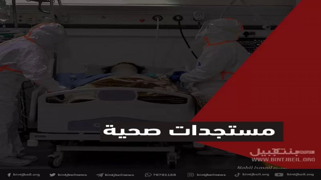 وزارة الصحة: سوف يصل اللقاح الى لبنان يوم السبت بتاريخ 13/2/2021 وسيبدأ التلقيح للمستفيدين من الفئة الأولى من المرحلة 1-ألف يوم الأحد بتاريخ 14/2/2021