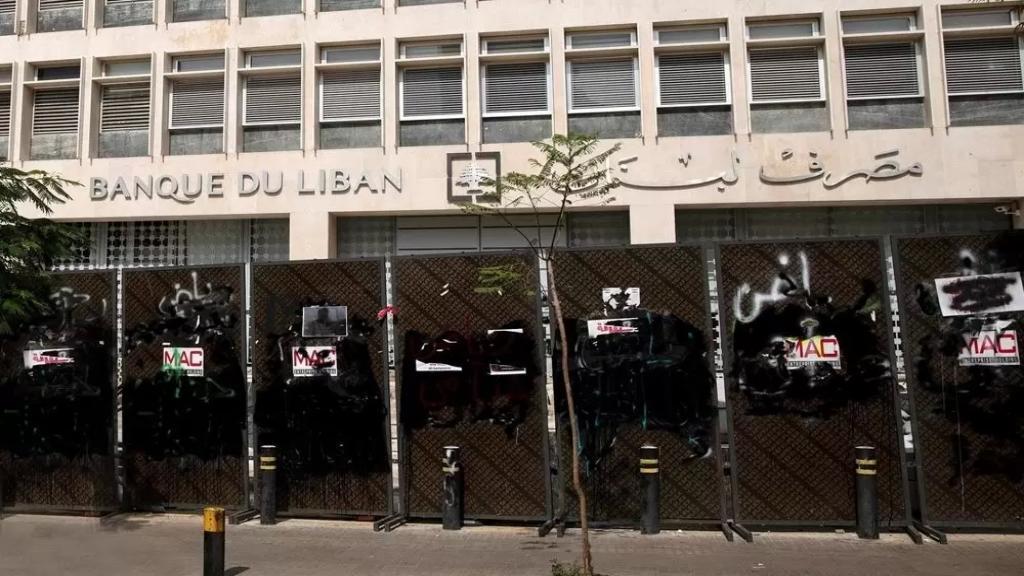 مصرف لبنان: نؤكد الحرص على المصلحة العامة وعلى استمرارية عمل المرافق العامة وفي مقدمتها كهرباء لبنان وتأمين السلع الاساسية