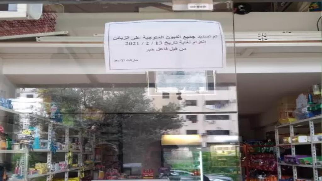 بالصورة/ فاعلو خير يسددون ديون مواطنين في محلات المواد الغذائية والملاحم في طرابلس