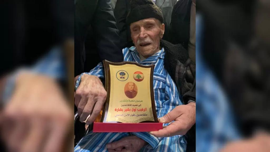 تكريم عميد المتقاعدين في الأمن الداخلي المعمّر بشير بشارة بعد بلوغه 100 عام