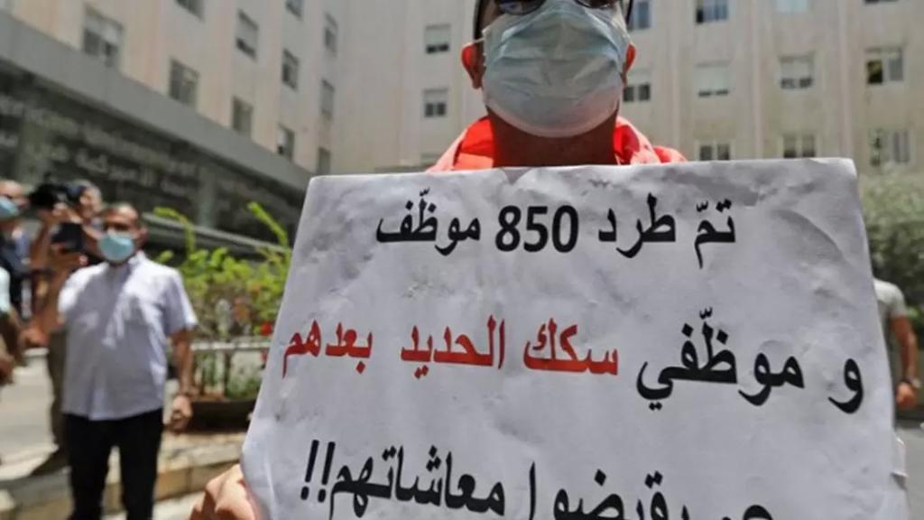 خبير إقتصادي لبناني: 222 ألف وظيفة فُقدت خلال العام الماضي وقد يستغرق الأمر 20 عامًا لاستردادها!