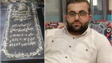 خربة سلم الجنوبية تفجع برحيل الشاب بسام مسلماني ابن الـ 36 عاماً بعد إصابته بفيروس كورونا