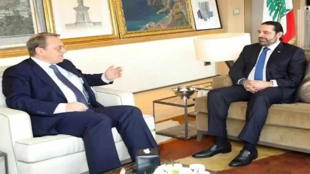 الخارجية الروسية: اتصال بين الحريري وبوغدانوف بحث في الازمة الاجتماعية والسياسية وتشديد على ضرورة التشكيل السريع للحكومة