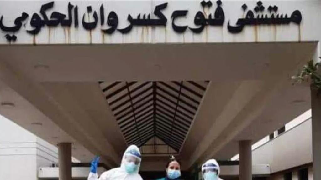مستشفى فتوح كسروان الحكومي البوار استنكر التهجم على مديره وأطبائه ويوضح حقيقة وفاة مريض مصاب بالوباء
