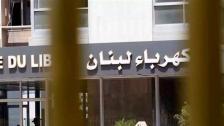 كهرباء لبنان: انفصال مجموعات الإنتاج عن الشبكة جراء العاصفة وانقطاع التيار عن بيروت والمناطق والعمل جار لاصلاح العطل