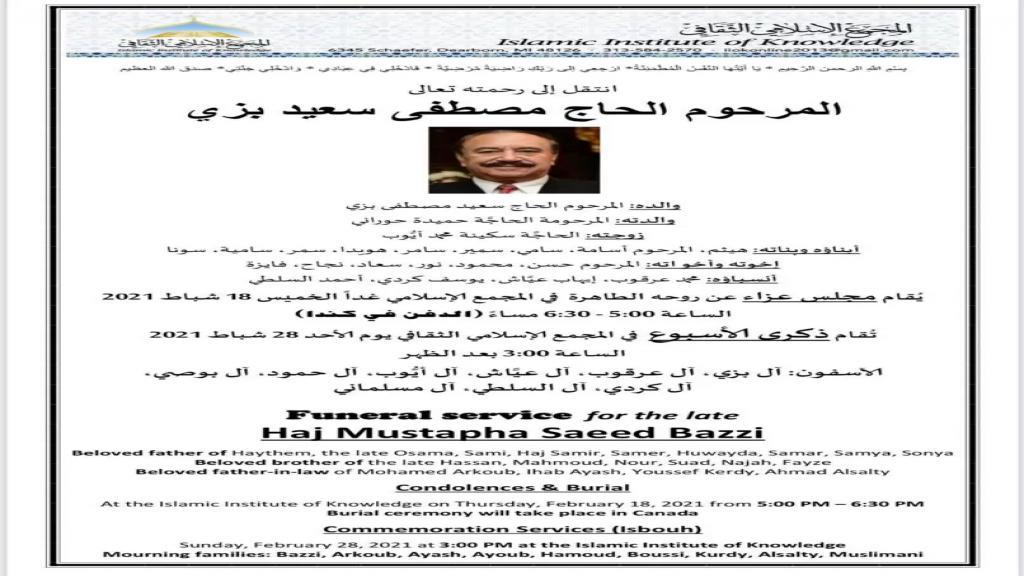 الحاج مصطفى سعيد بزي في ذمة الله
