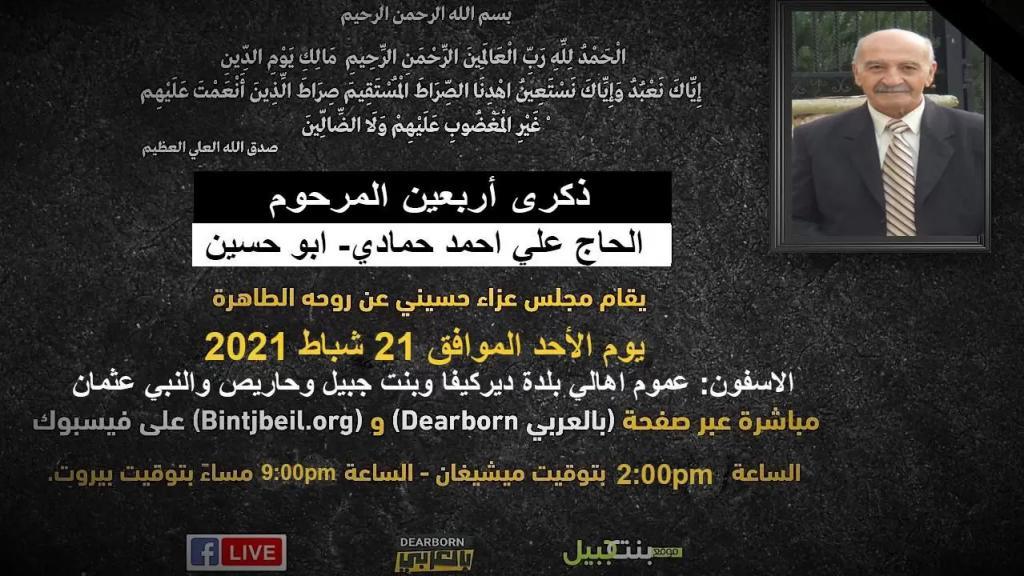 ذكرى اربعين المرحوم الحاج علي احمد حمادي - ابو حسين