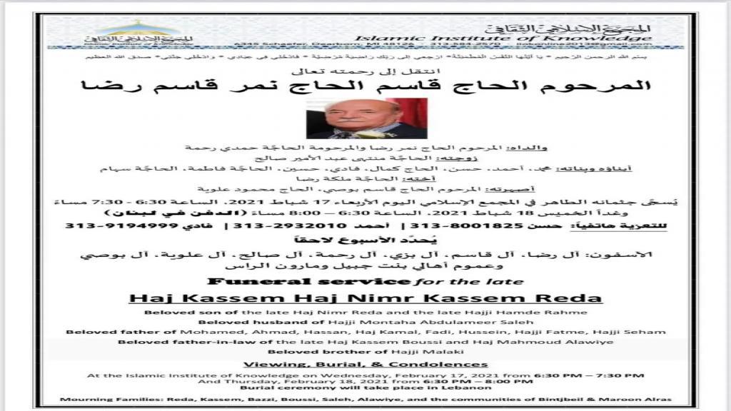 الحاح قاسم الحاج نمر قاسم رضا في ذمة الله