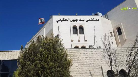 بلدية بنت جبيل: تم إعتماد مستشفى بنت جبيل الحكومي لتلقي اللقاح..وعلى الأهالي التسجيل على المنصة الإلكترونية المخصصة