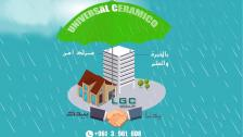 ثورة في مجال معالجة النش وصيانة المباني والعزل الحراري مع LGC Group و Universal Ceramico!