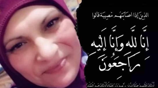 بنت جبيل تفتقد ابنتها هويدا الأشقر بعد صراع مرير مع المرض