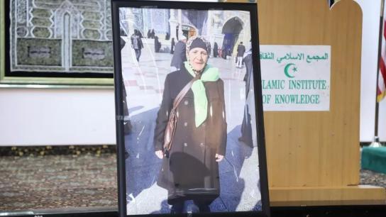 بالصور/ ذكرى اربعين المرحومة الحاجة كريجة عون فرج في المجمع الثقافي الاسلامي