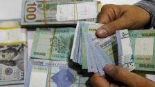 سعر صرف الدولار إرتفع..سجل 9750 ليرة في ساعات ما بعد الظهر في السوق الموازية!