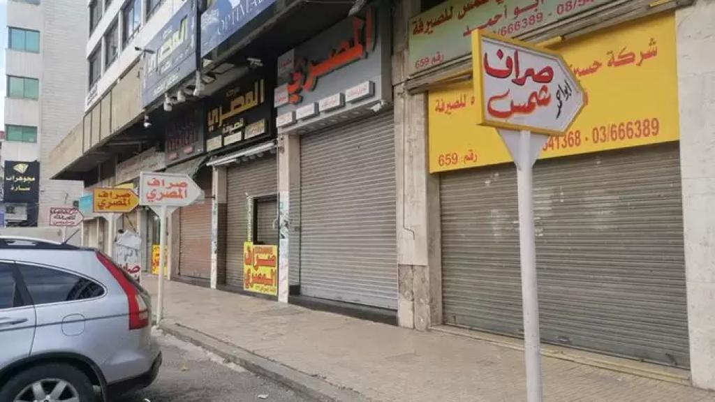 عدد من المحتجين يقفلون محال الصيرفة في شتورا وحضور قوة من الجيش لمنع حصول أي اعمال شغب