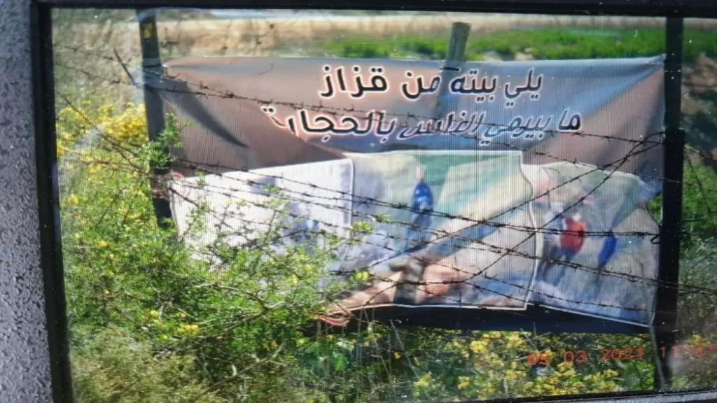 """الوكالة الوطنية: الاحتلال الاسرائيلي رفع لافتة قبالة ميس الجبل كتب عليها """"يلي بيته من قزاز، ما بيرمي الناس بالحجارة"""""""
