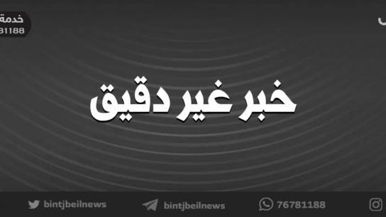 """""""الشعب يريد 7 أيار"""".. خبر مفبرك وفيديو قديم يتم تداوله"""