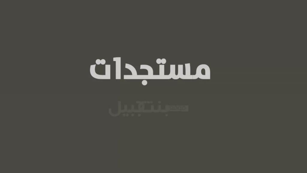 """المحتجون عادوا الى ساحة رياض الصلح ويعتصمون أمام مجلس النواب تحت شعار """"الشعب يريد إسقاط النظام"""""""